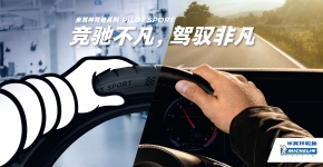 Michelin China: Making the roads a safer place
