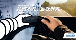 michelin-china-making-the-roads-a-safer-place